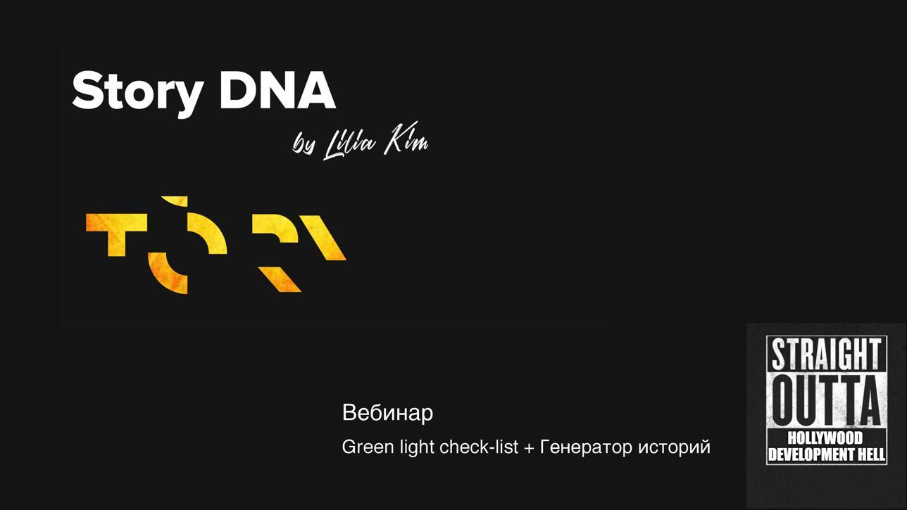 Вебинар «Генератор историй» + чек-лист «Зелёный свет»