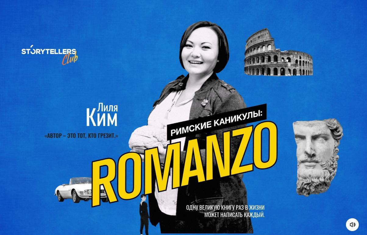 Storytellers 2019 Римские каникулы